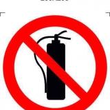 Запрещается тушить огнетушителем