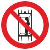 Запрещается подъем (спуск) людей по шахтному стволу (запрещается транспортировка пассажиров)